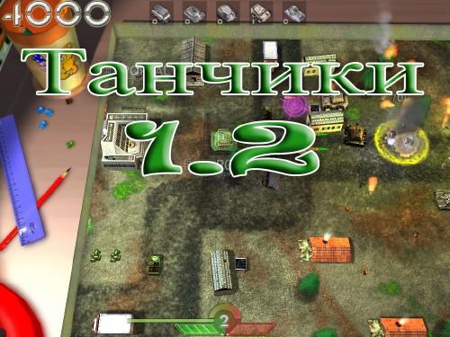 Игры лего онлайн бесплатно танки